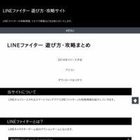 LINEファイター 遊び方・攻略サイト